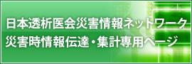 日本透析医会災害情報ネットワーク 災害時情報伝達・集計専用ページ